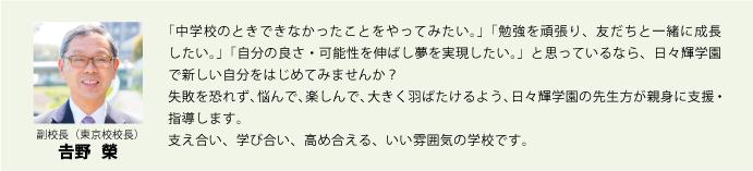 tokyo_message