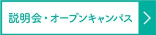 説明会・オープンキャンパス