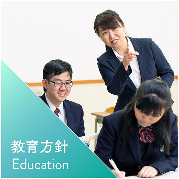 輝学園の教育メニュー1